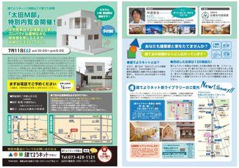太田M邸特別内覧会案内web.jpg