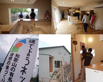 広原の家見学会写真.jpg