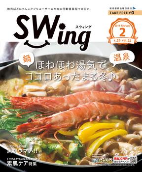 sw022_hyoshi.jpg