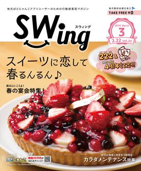 sw023_hyoshi.jpg