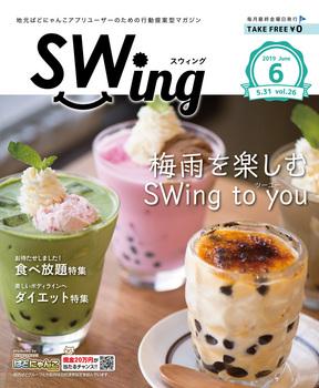 sw026_hyoshi.jpg